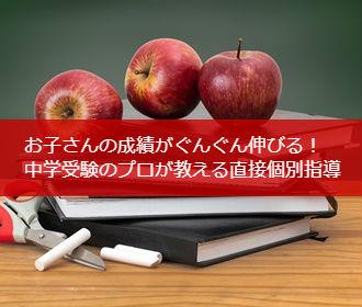 お子さんの成績がぐんぐん伸びる!中学受験のプロが教える直接個別指導
