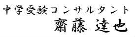 中学受験コンサルタント 齋藤達也